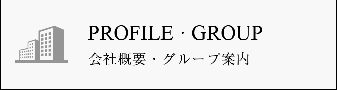PROFILE・GROUP 会社概要・グループ案内